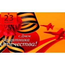 Поздравляем всех с Днем защитника Отечества!