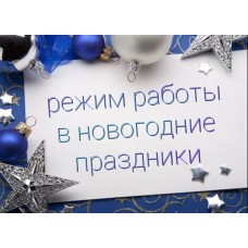 ГРАФИК РАБОТЫ КОМПАНИИ В ПРАЗДНИКИ !!!!!!